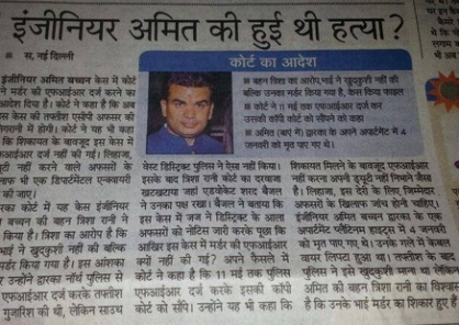 Delhi techie murder